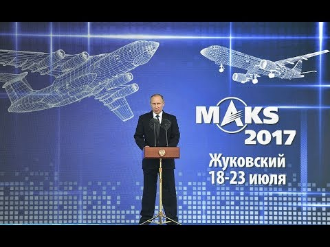 Putin at MAKS-2017: Russia retains its leadership in military aircraft, missile & space industry