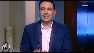 العقبي: تعاطي طالبات جامعة القاهرة المخدرات يضعنا أمام كارثة..فيديو