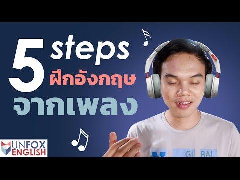 วิธีเรียนอังกฤษจากเพลง 5 ขั้นตอน