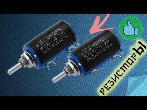 Многооборотные переменные резисторы WXD3-13-2W с Алиэкспресс