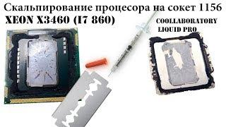 Скальпирование процессора, сокет 1156: Xeon X3460 (i7 860). Нанесение жидкого металла и тестирование