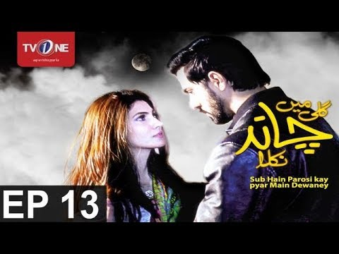 Gali Mein Chand Nikla - Episode 13 - TV One Drama - 25th August 2017