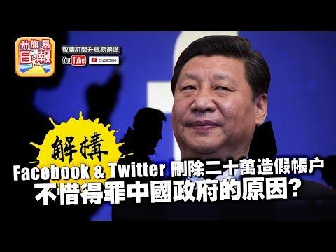 【8.20 時事分析!】第一節:【中國v.s.美國!】解構Facebook 及 Twitter 刪除二十萬造假帳戶,不惜得罪中國政府的原因? | 升旗易得道 2019年8月20日