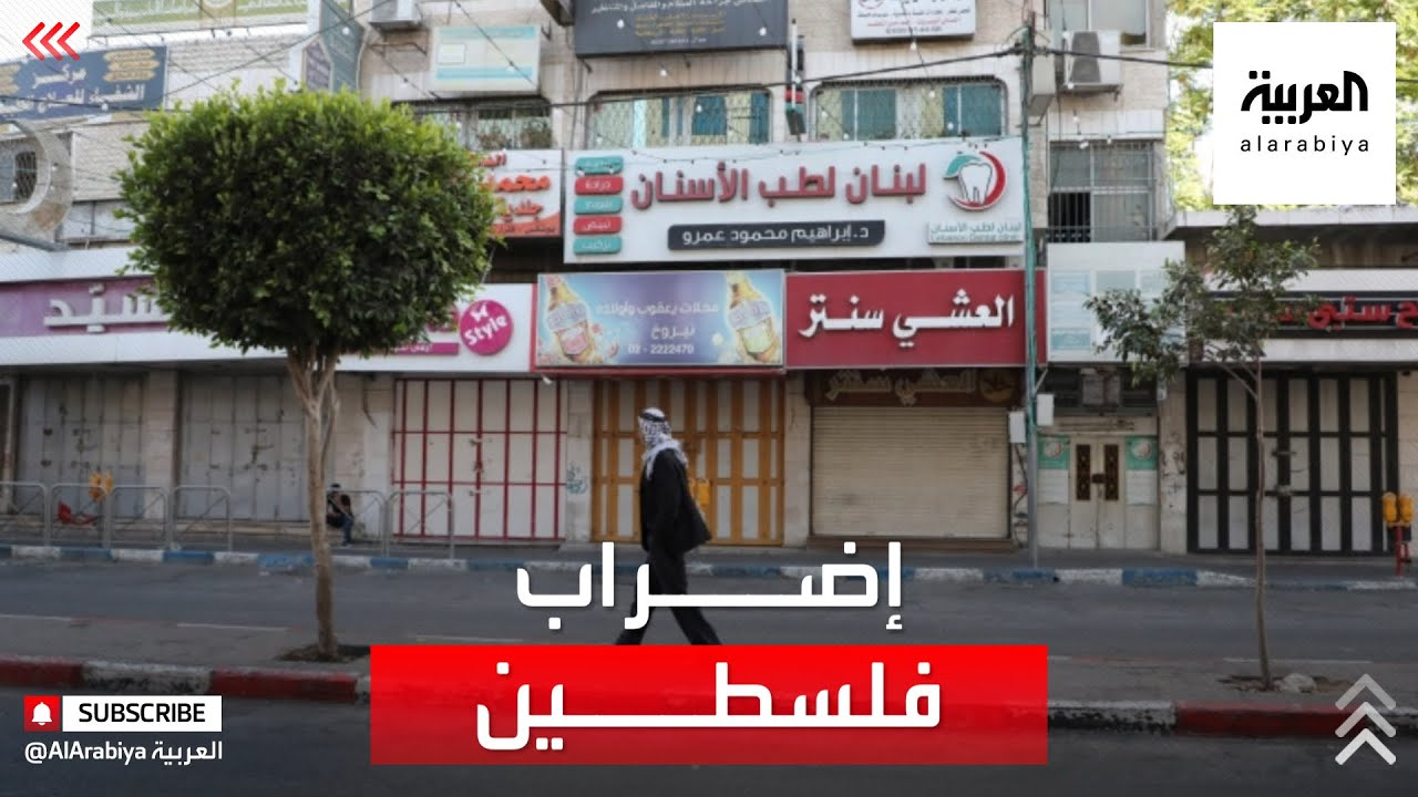 لأول مرة منذ عقود.. إضراب شامل في الضفة الغربية والمدن الفلسطينية في إسرائيل  - نشر قبل 4 ساعة