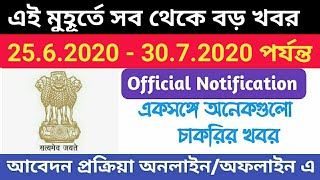West Bengal Government job vacancy news ll Employment Bank ll 2020 Official Notification