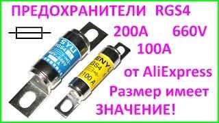 Силовые предохранители RGS4 на 100 и 200А 660В. Fuse RGS4 100A 200A 660V.