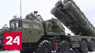 МИД Турции: покупка российских ЗРК С-400 'решенное дело' - Россия 24