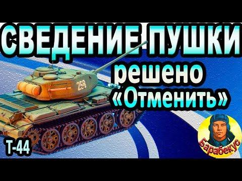 ЕСЛИ НАДОЕЛО СВОДИТЬСЯ: играй на 'правильном' танке в WORLD of TANKS | Только на Т-44 Т 44 wot