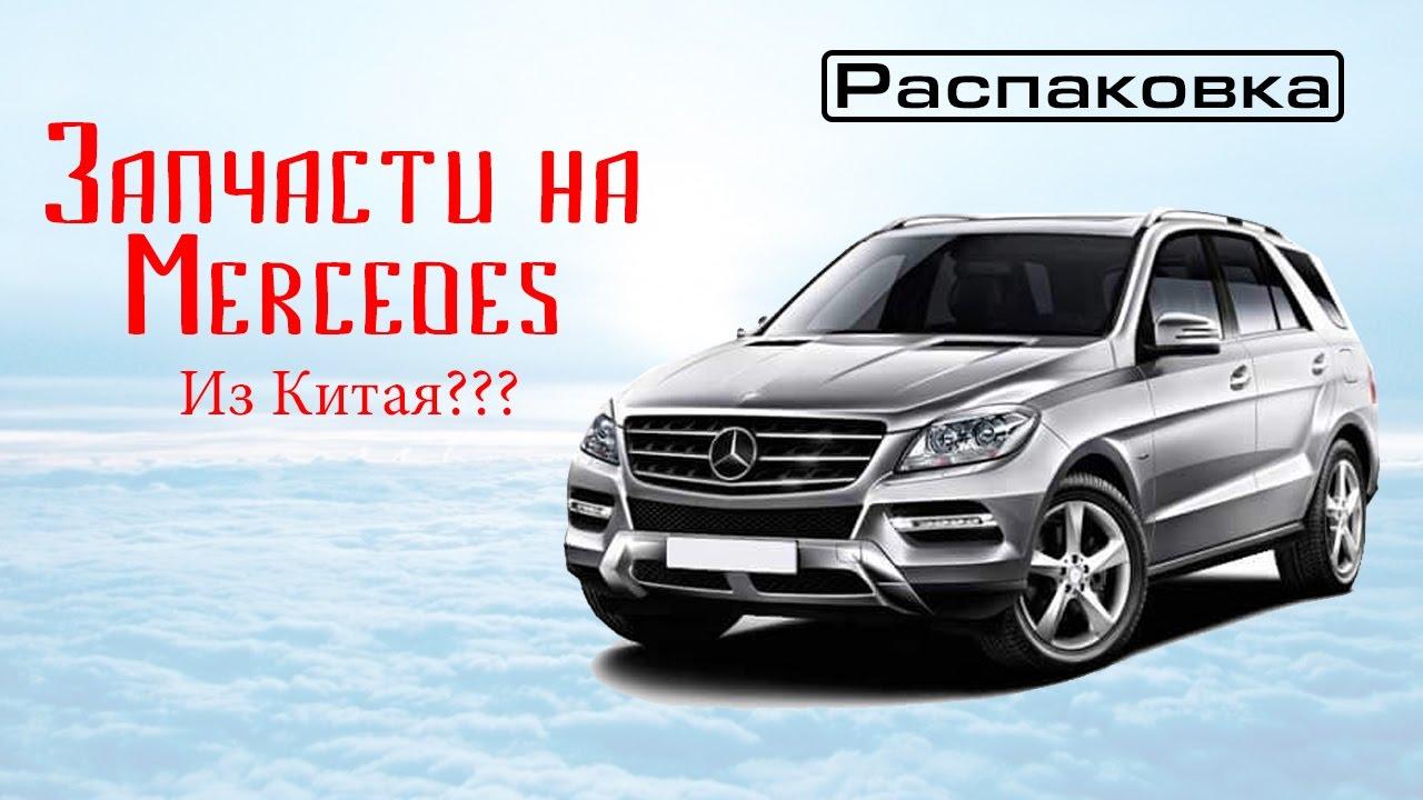 Купить автозапчасти к мерседес любой модели, новые и б/у, огромный выбор и продажа запчастей mercedes, с фото и описанием, доставка по украине.