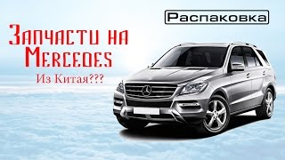 видео Запчасти для Mercedes-Benz CL (Мерседес Бенц CL-Класс)