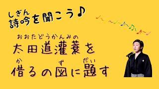吟詠視聴 ー詩吟と剣舞の教室ー 日本の伝統芸道である吟詠・剣舞を習っ...