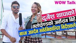 दुर्गेश थापालाई यस्तो बज्रपात:छोडिन ५ वर्षदेखीको गर्लफ्रेण्डले| निर्देशकले निकाल्दिए| Durgesh Thapa