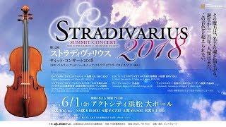 第12回 ストラディヴァリウス サミット・コンサート2018 ストラディヴァ...