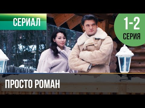 ▶️ Просто роман 1 и 2 серия - Мелодрама   Фильмы и сериалы - Русские мелодрамы - Видео онлайн