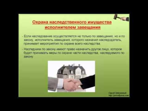 8. Охрана наследства исполнителем завещания