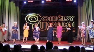 Лицей Comedy Woman
