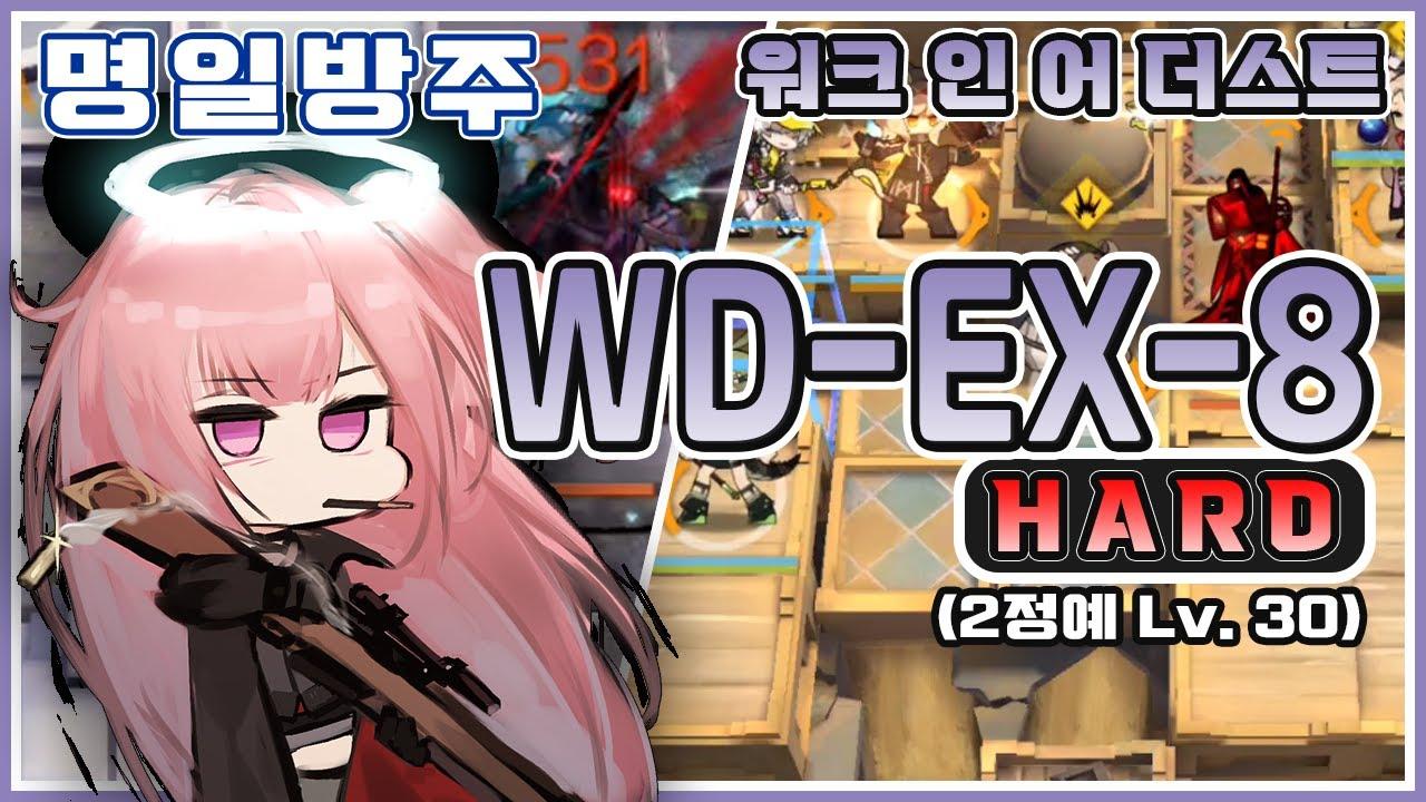 [명일방주] WD-EX-8 하드모드 최저스펙 공략 (2정예 Lv30)