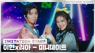 Download 이현,리아 - 미니데이트   이미테이션 STAGE   IMITATION STAGE CLIP