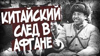 Как Китай Помогал Моджахедам Против СССР