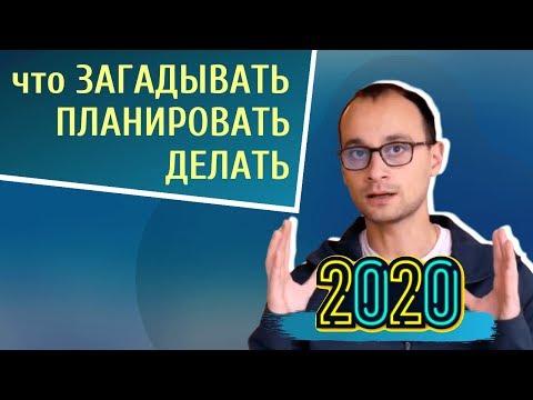 Как изменить себя за 2020 год: что загадывать, планировать, делать для достижения успеха?