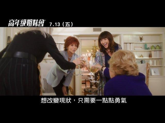 威視電影【高年級姐妹會】正式預告(07.13 姐姐妹妹high起來)