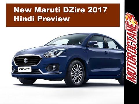 New Maruti DZire 2017 Price, Launch Date, Specifications- Hindi