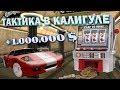 ТАКТИКА В КАЛИГУЛЕ! - ПОДНЯЛ 1 000 000 $ - ВОЗВРАЩЕНИЕ БЛУДНОГО СЫНА - САМП - SAMP Advance Role Play