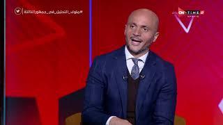 جمهور التالتة - ملوك التحليل أحمد عز وتامر بدوي في سهرة كروية خاصة  مع إبراهيم فايق