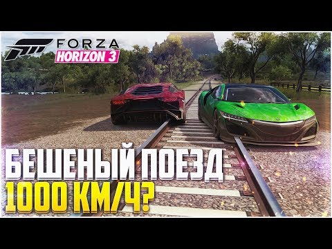 FORZA HORIZON 3 - БЕШЕНЫЙ ПОЕЗД! 1000КМ/Ч?!