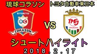 【ハンドボール】琉球コラソン VS トヨタ自動車東日本 シュートハイライト 2018.2.17