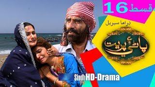 Pani Ain Preet Ep 16 | Sindh TV Drama Serial | SindhTVHD Drama