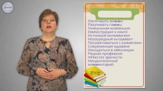 Русский язык. 5 класс.  Правописание удвоенных согласных в корне слова