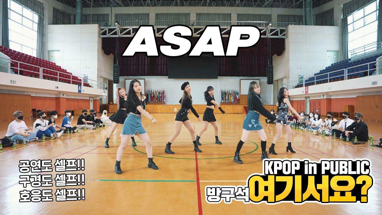 [방구석 여기서요?] 스테이씨 STAYC - ASAP | 커버댄스 Dance Cover