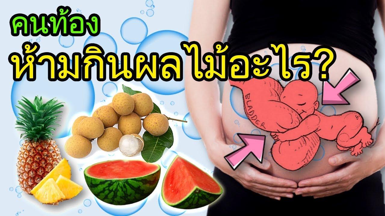 อาหารคนท้อง : คนท้องห้ามกินผลไม้อะไร | ผลไม้สําหรับคนท้อง | คนท้อง Everything