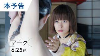 映画『Arc アーク』本予告 2021年6月25日(金)公開