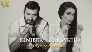 JONIBEK & ZULAYKHO - Юсуф ва Зулайхо