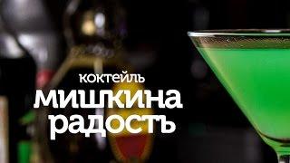 Коктейль Мишкина Радость / рецепт вкусного коктейля [Patee. Рецепты]