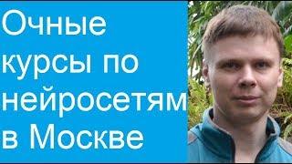 Очные курсы по нейронным сетям в Москве | Новости канала