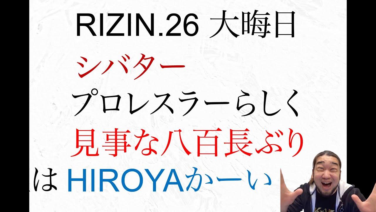 22 ライジン