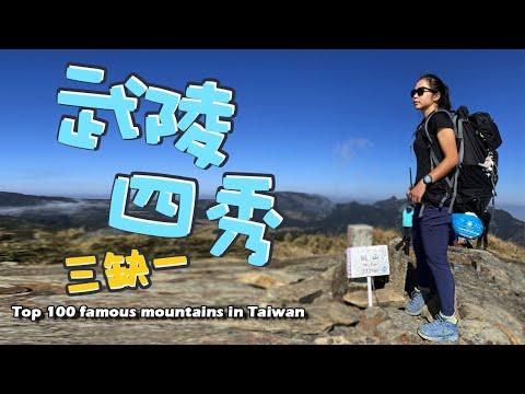 百岳必訪武陵四秀兩天一夜行,山頂360度環景盡收雪山山脈和中央山脈