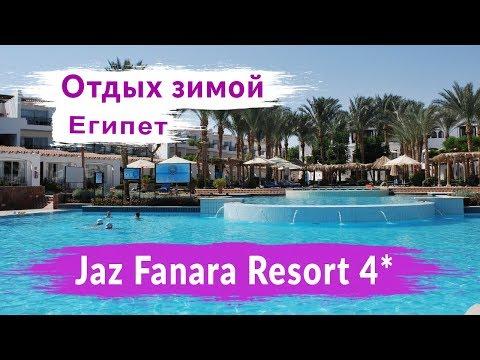 Шарм Эль Шейх. Jaz Fanara Resort  4*  Обзор