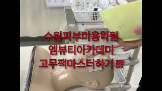 수원피부미용학원 ,엠뷰티아카데미 ,피부국가자격증 실기시…