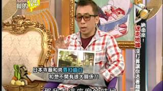 【完整版】愛喲我的媽-怪奇探索 慎入!揭秘日本知名恐怖森林青木原樹海..8-34 /20130501