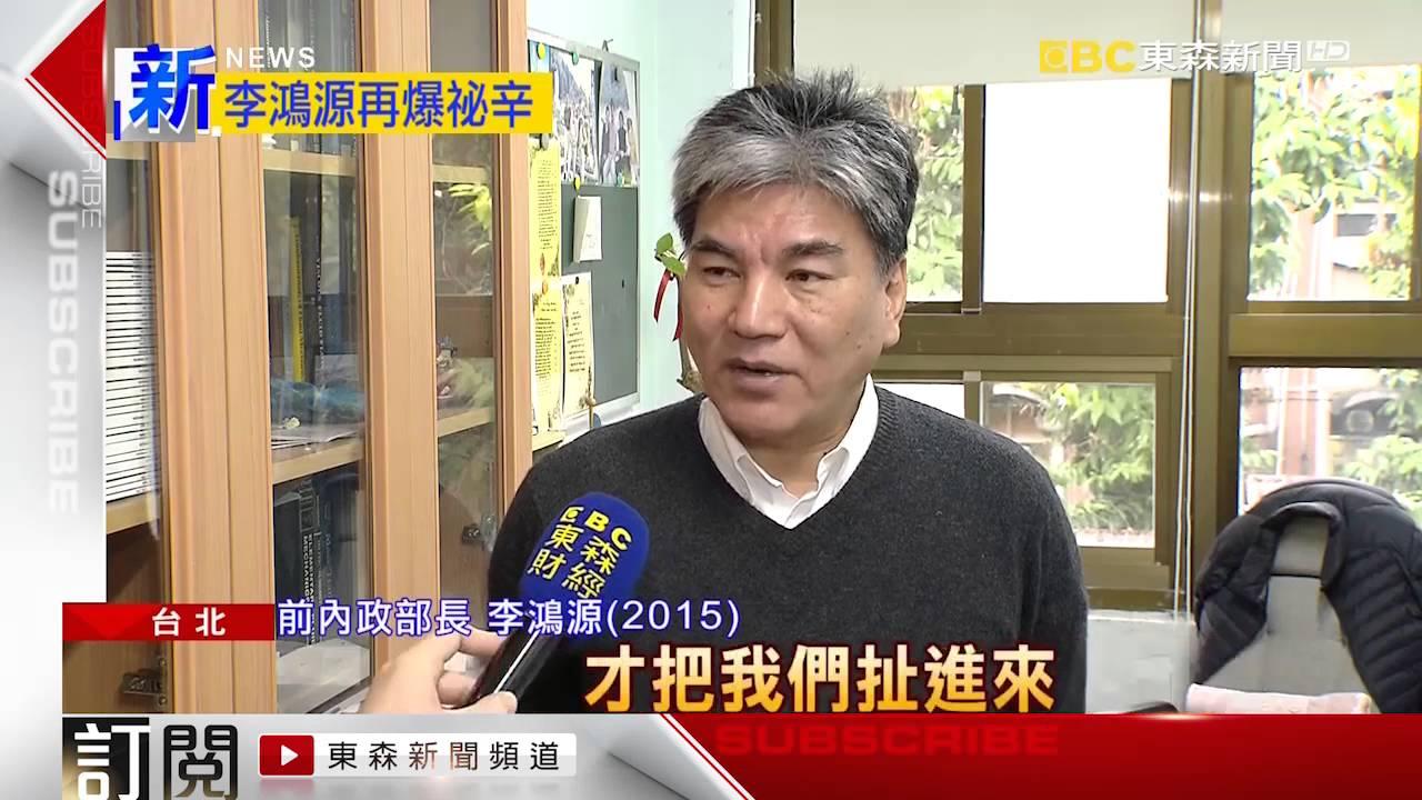 恩怨剪不斷 李鴻源:江宜樺壓我公文逼去職 - YouTube