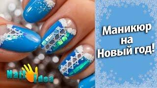 💅НОВОГОДНИЙ маникюр - 2 дизайна ногтей на Новый год с