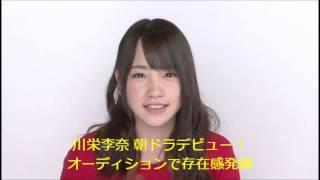 川栄李奈 「とと姉ちゃん」朝ドラデビュー!オーディションで存在感発揮...
