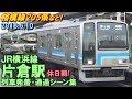 【相模線205系など!】JR横浜線 片倉駅 列車発着・通過シーン集 2018.6.10