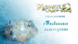 Majesty 2: DLC