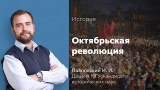 Октябрьская революция и первые шаги советской власти