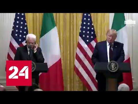 """Трамп рассказал про """"общее тысячелетнее наследие"""" США и Италии - Россия 24"""